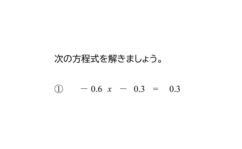 小数の一次方程式