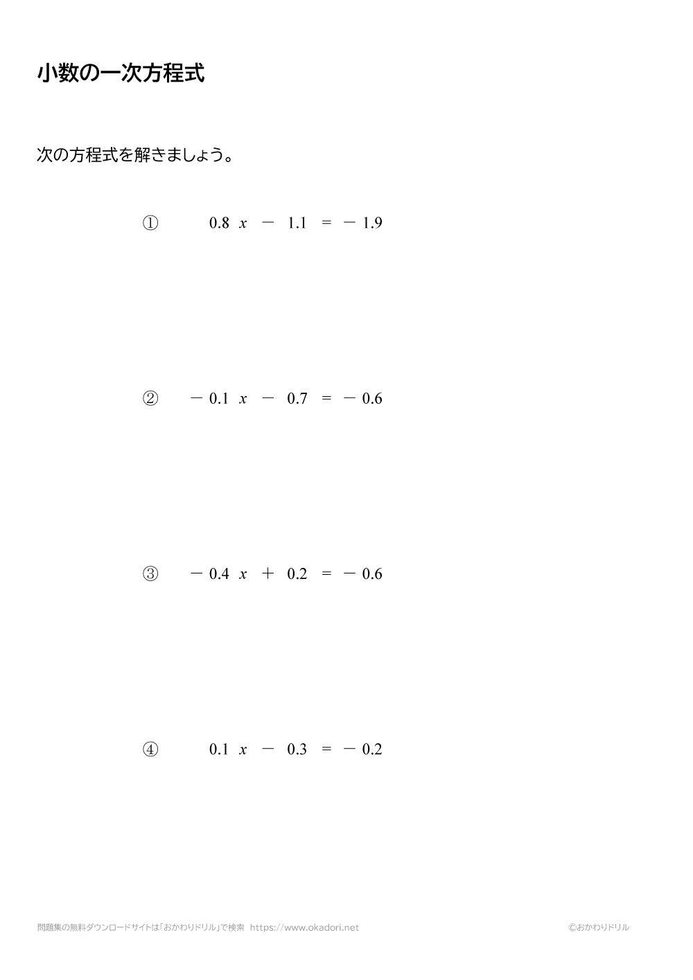 小数の一次方程式の問題と答え2
