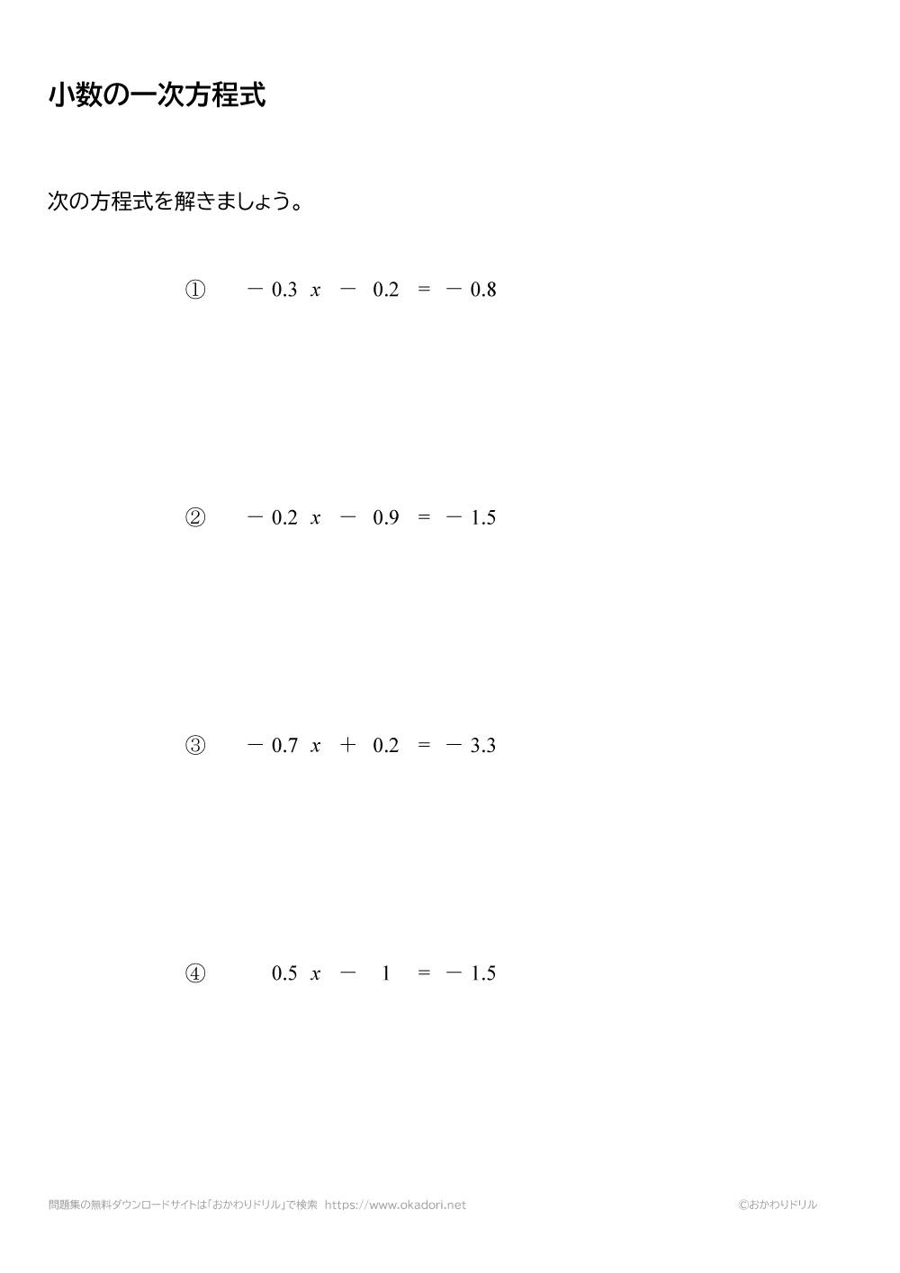 小数の一次方程式の問題と答え5