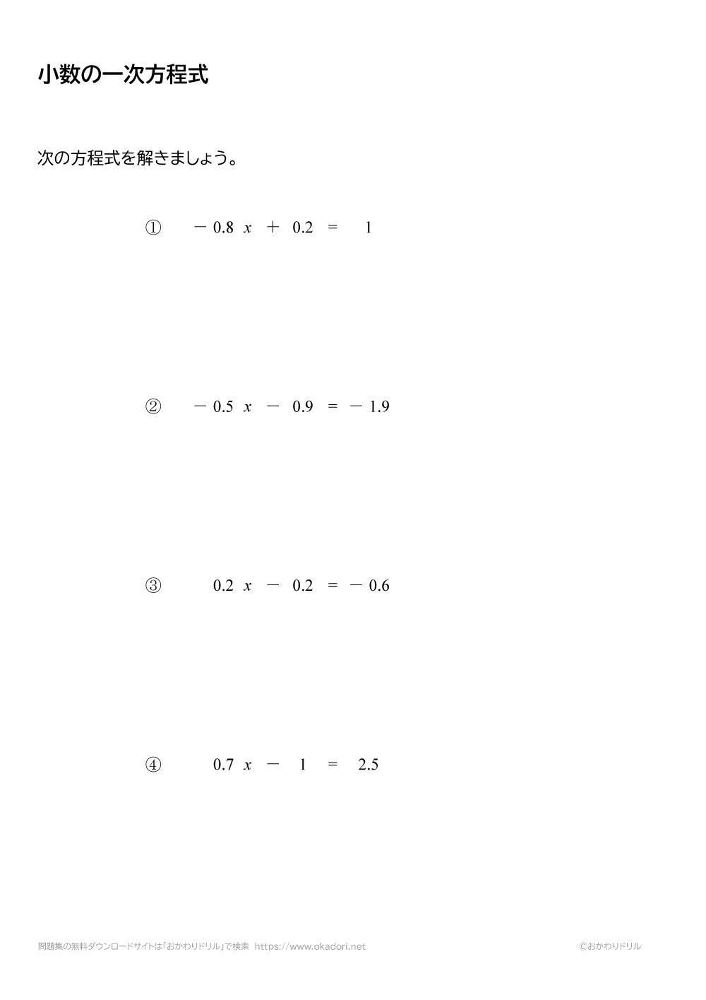 小数の一次方程式の問題と答え6