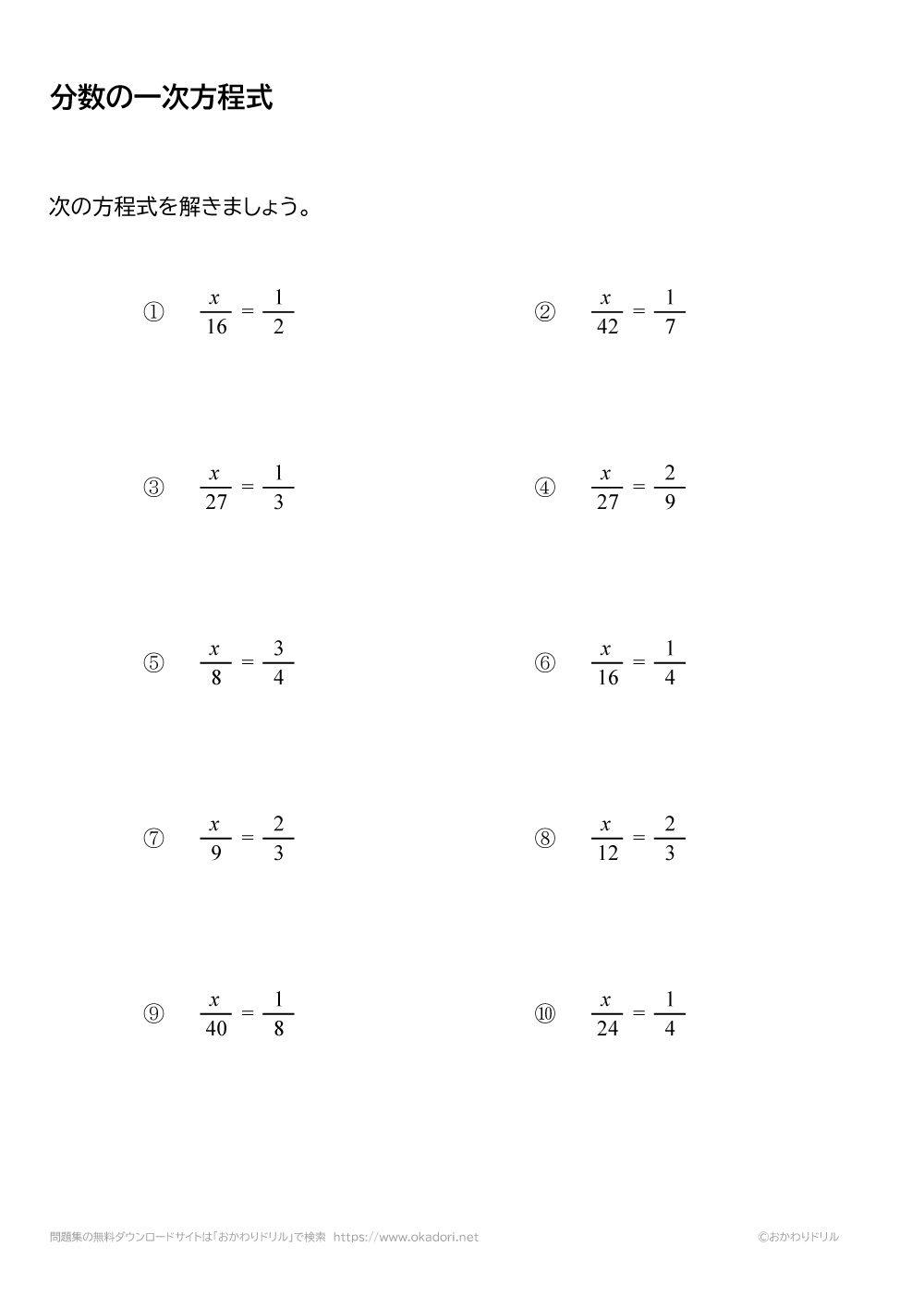 分数の一次方程式の問題と答え1
