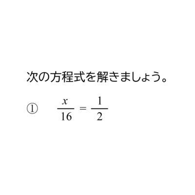 分数の一次方程式