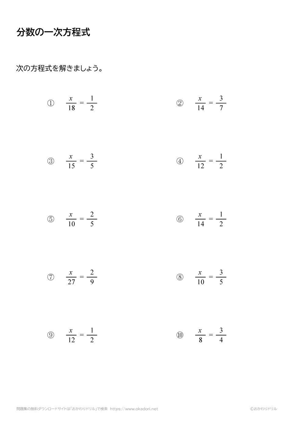 分数の一次方程式の問題と答え2