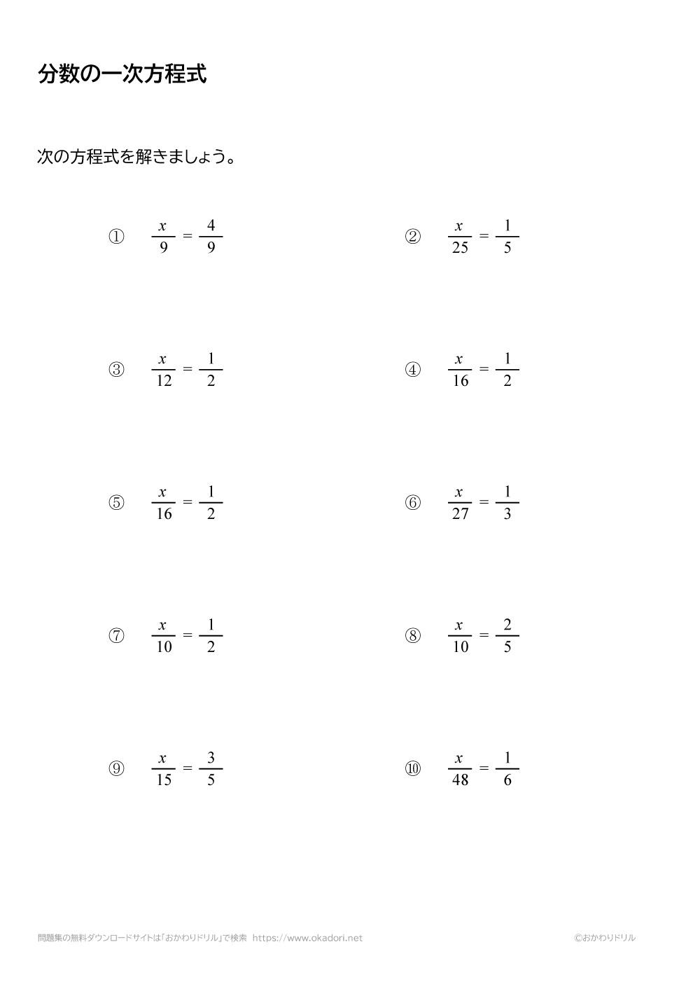 分数の一次方程式の問題と答え3