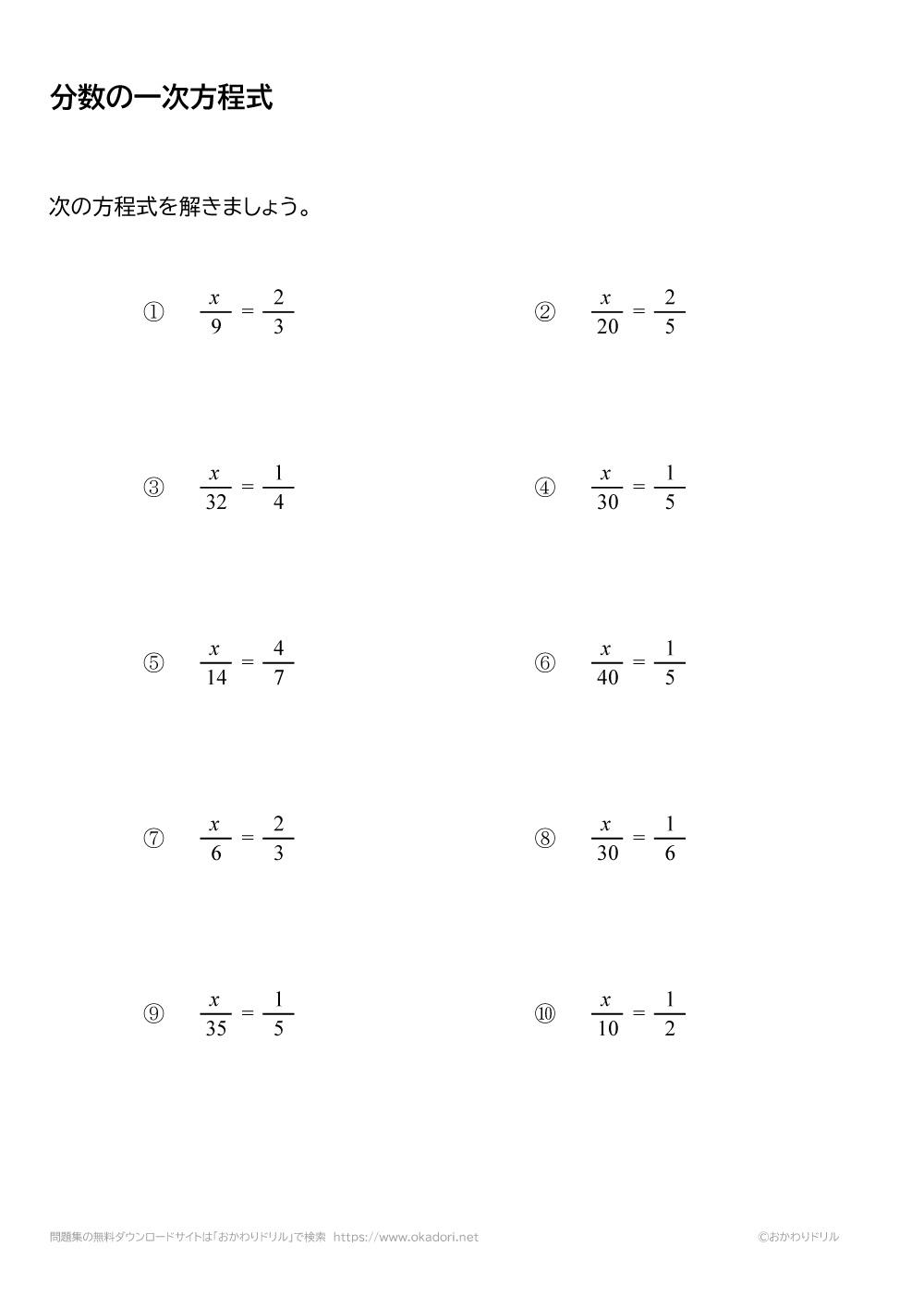 分数の一次方程式の問題と答え4