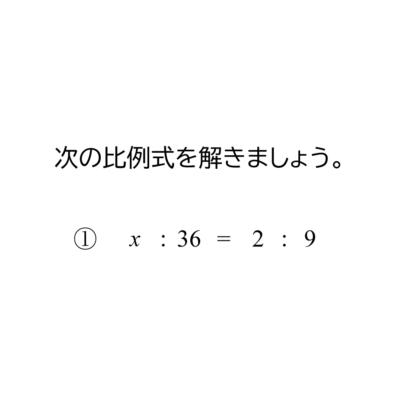 比例式と一次方程式