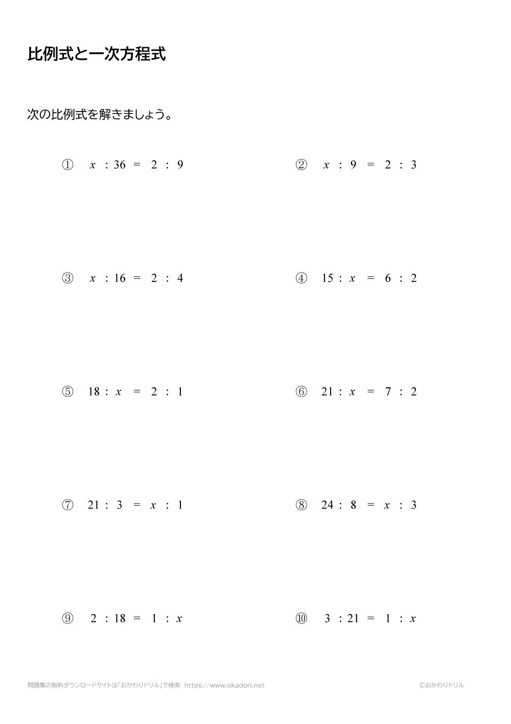 比例式と一次方程式1