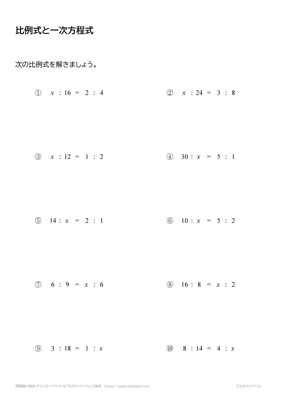 比例式と一次方程式2
