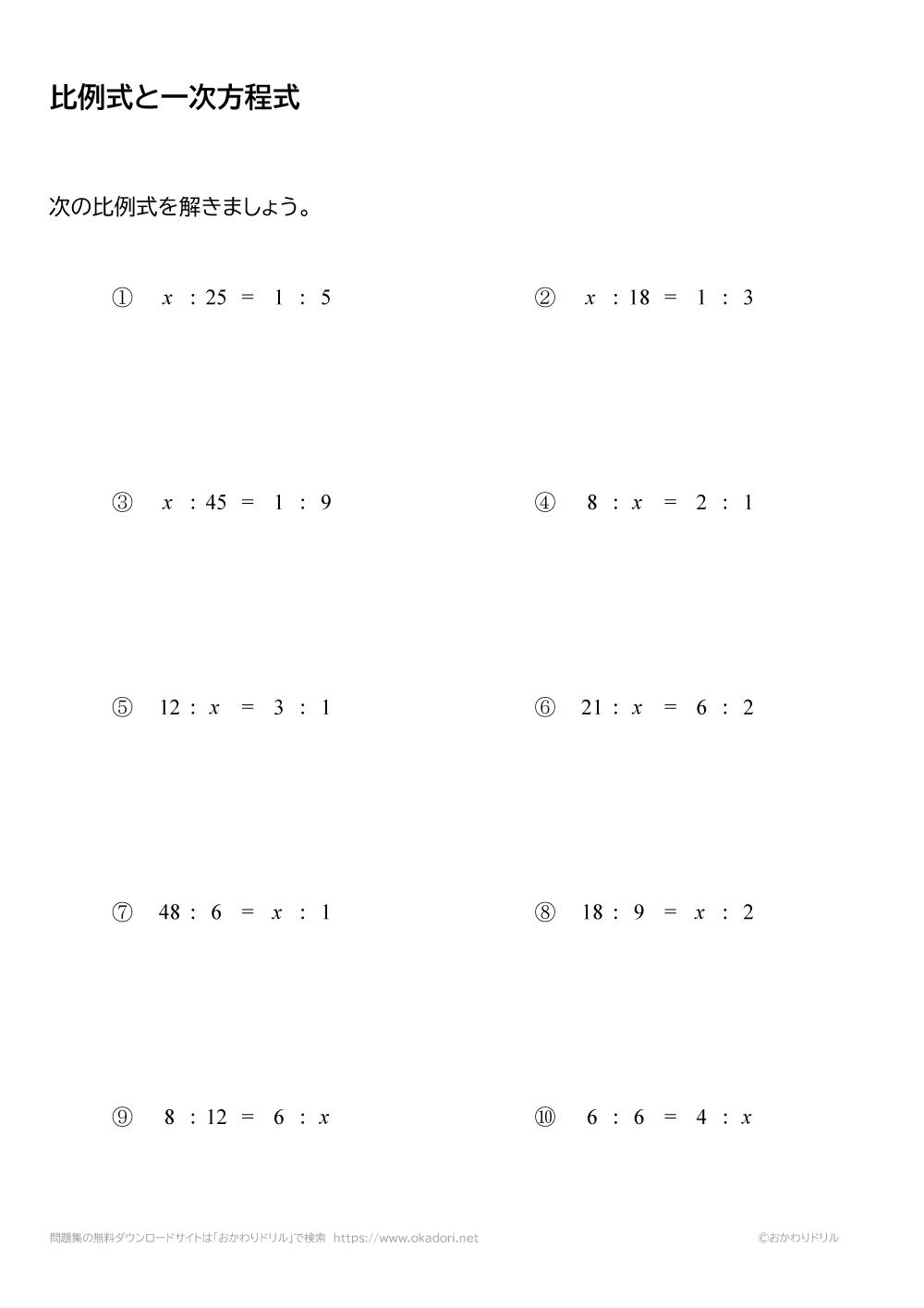比例式と一次方程式3