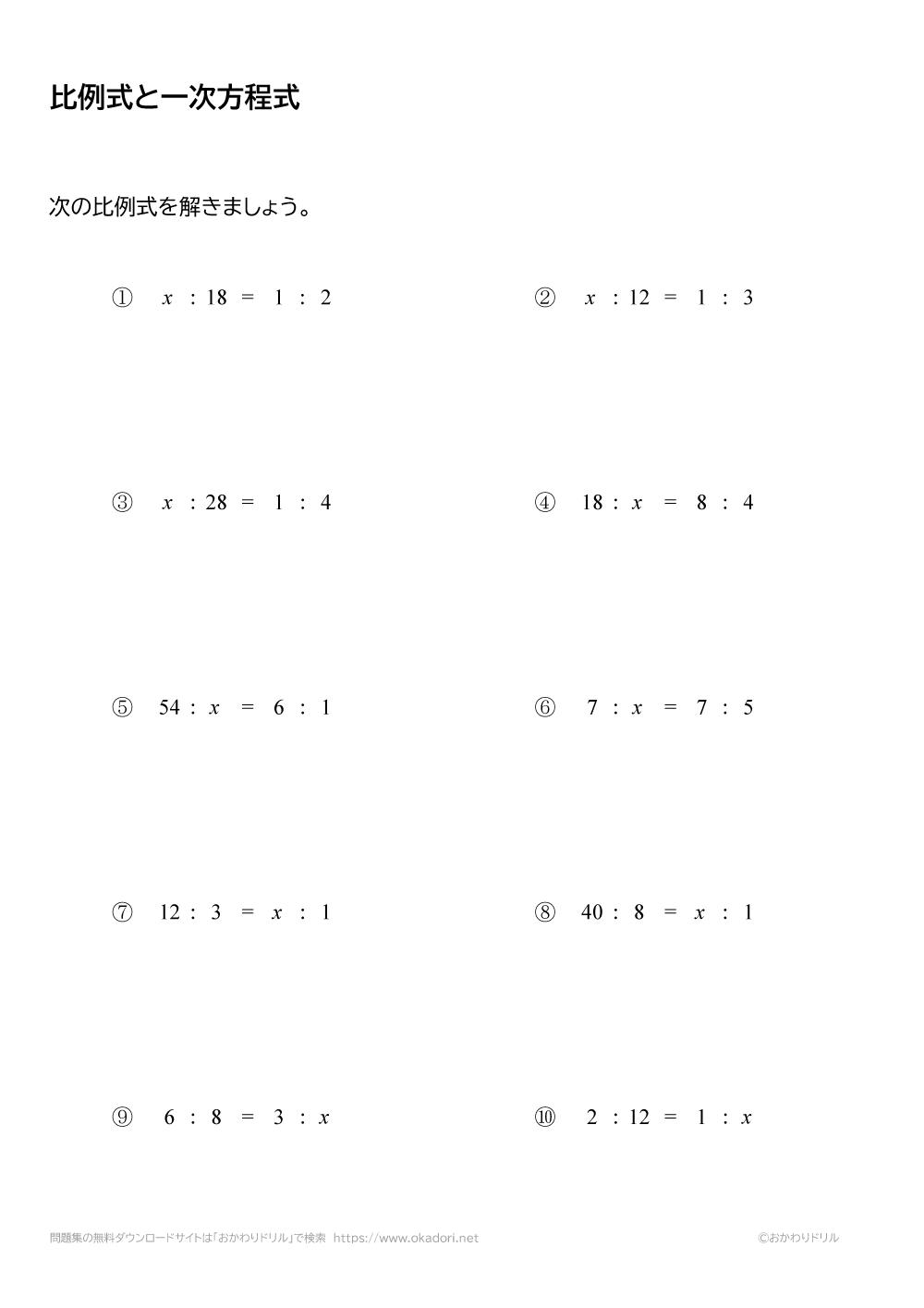 比例式と一次方程式5