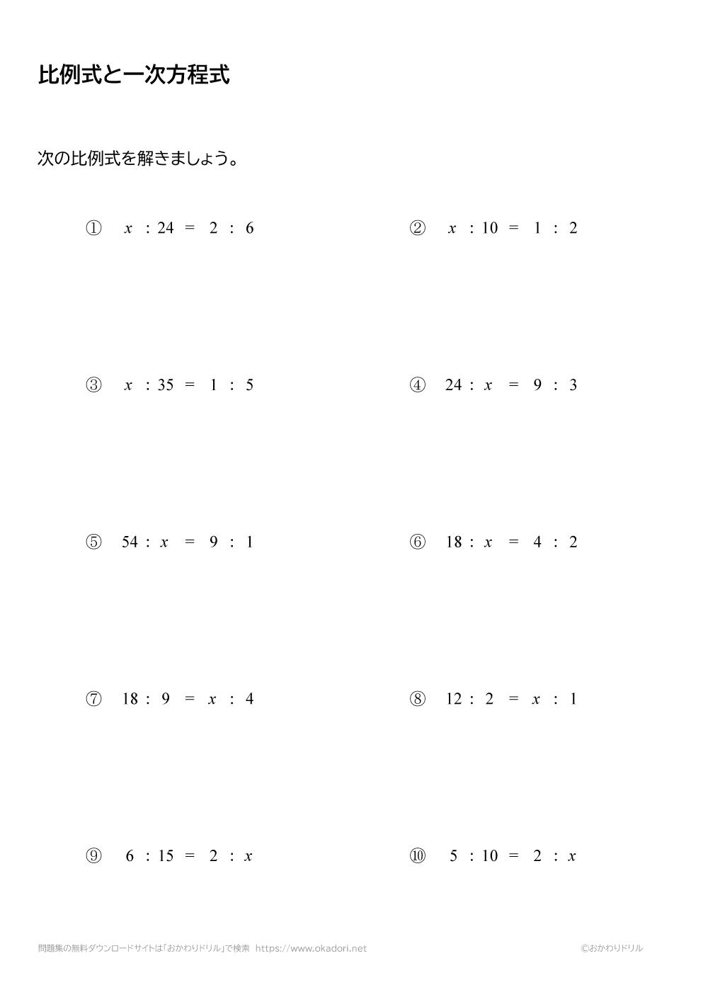 比例式と一次方程式6