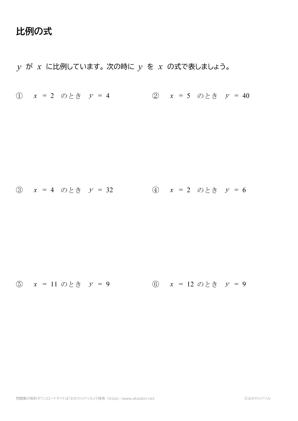 比例の式1