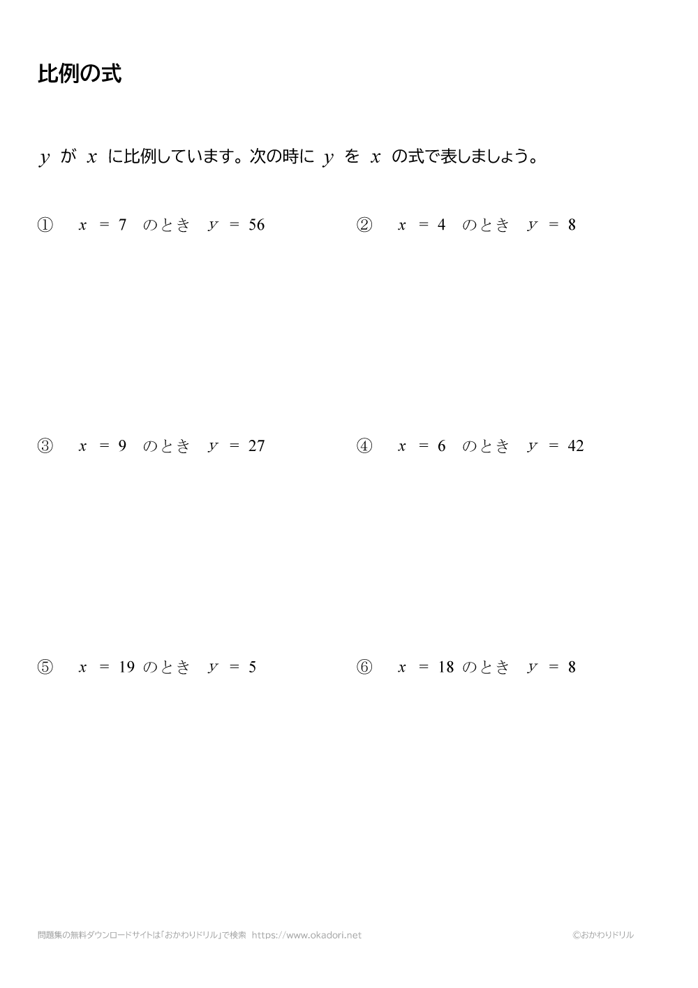 比例の式2