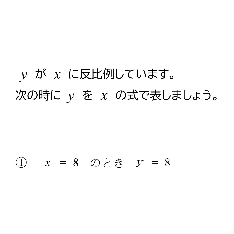 反比例の式