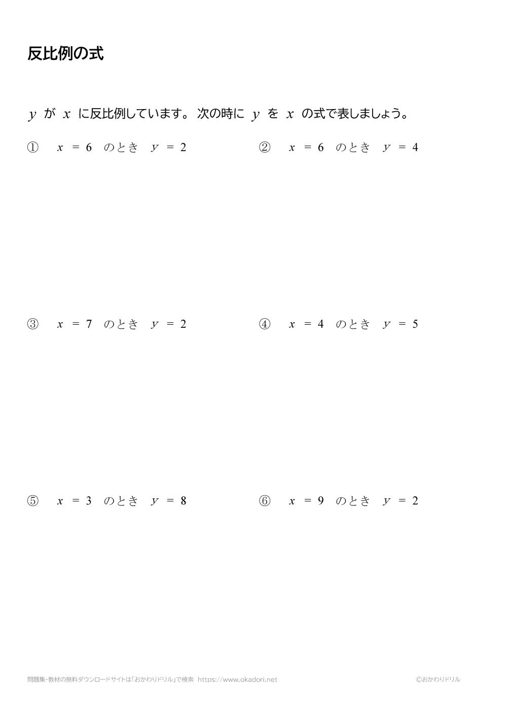 反比例の式4