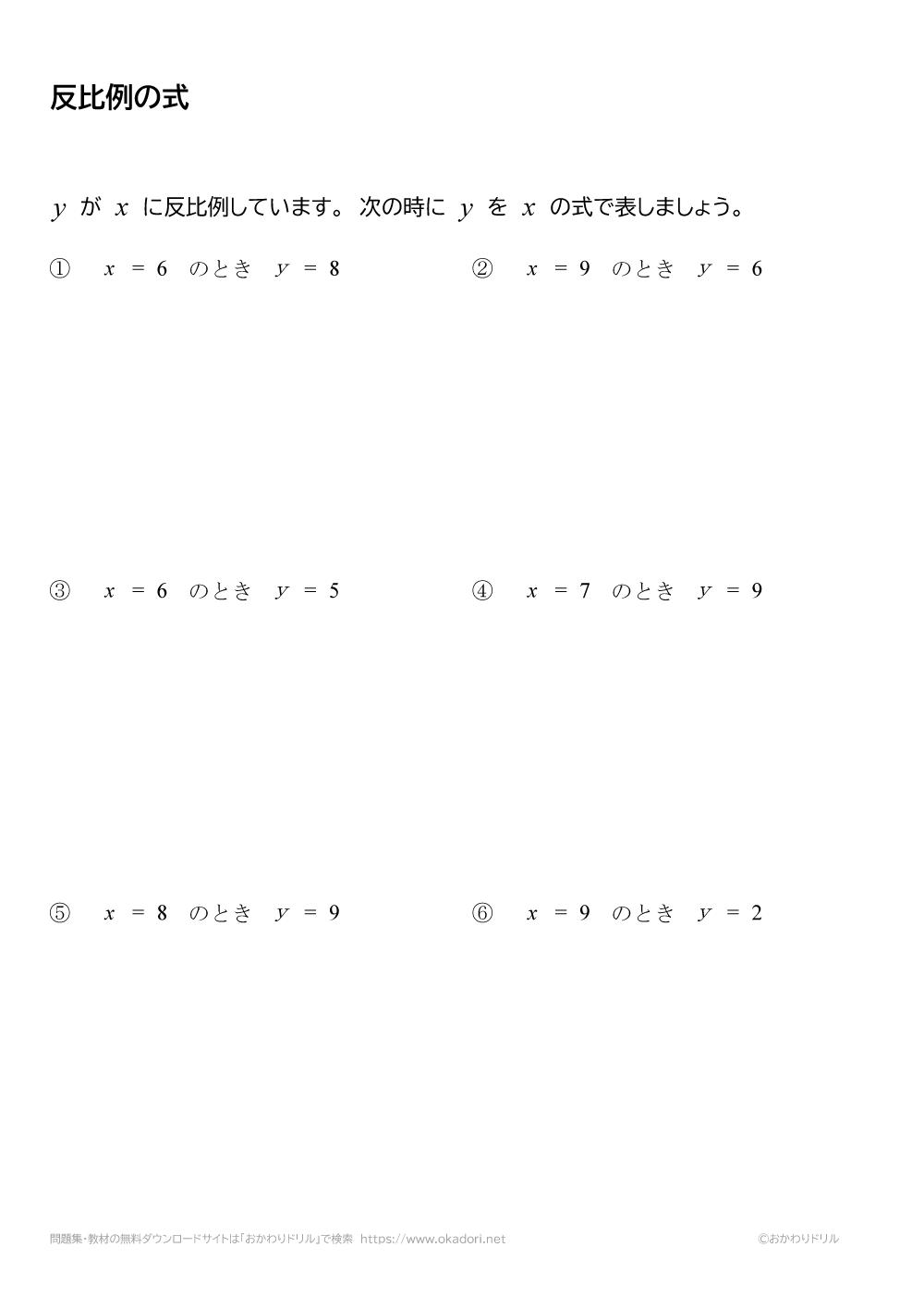 反比例の式6
