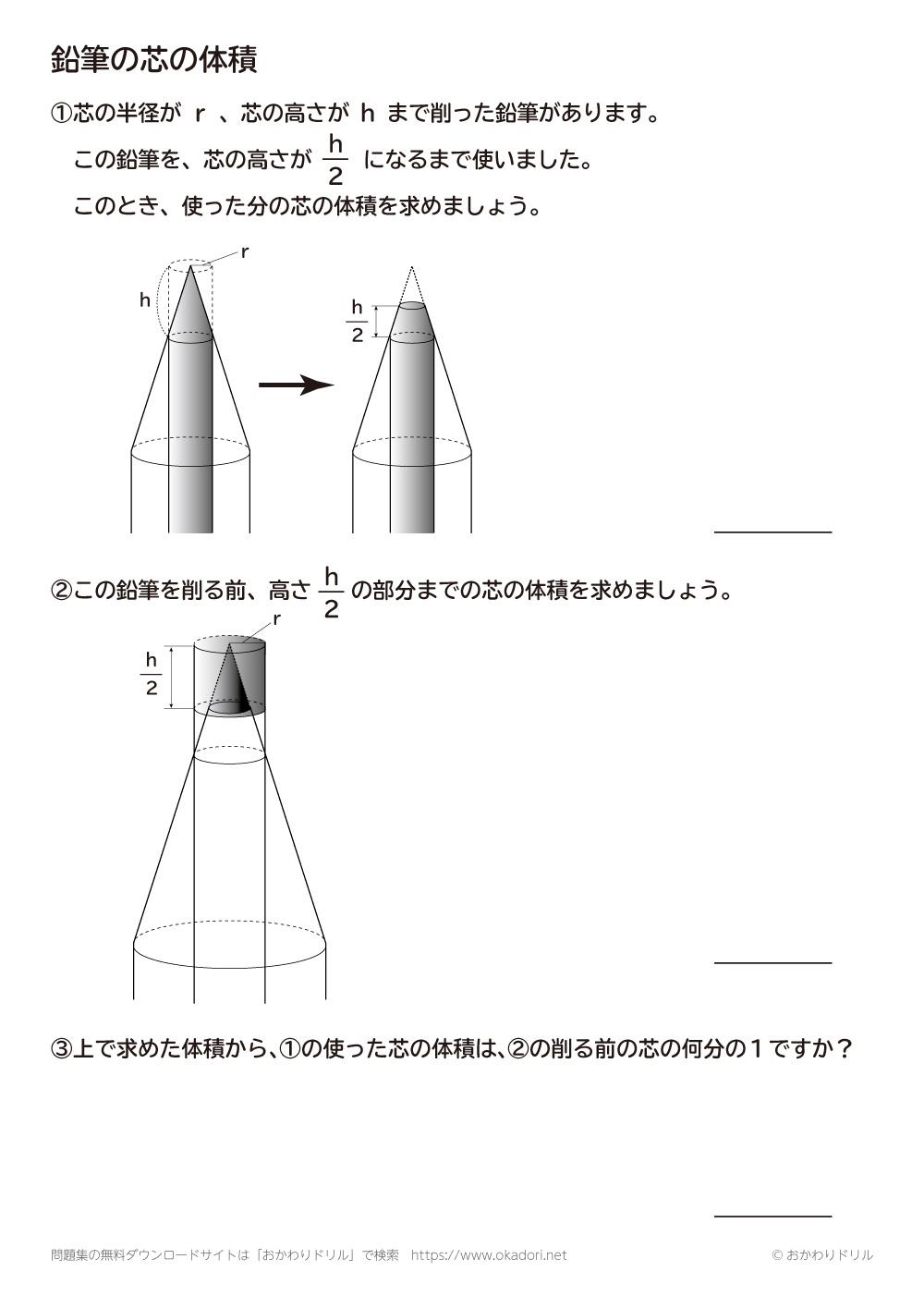 鉛筆の芯の体積の問題と答え1