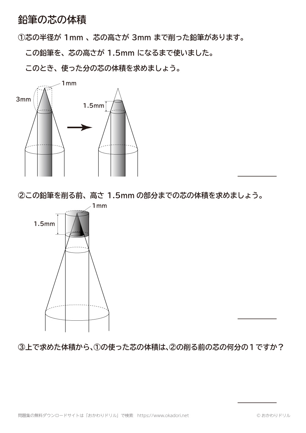 鉛筆の芯の体積の問題と答え2