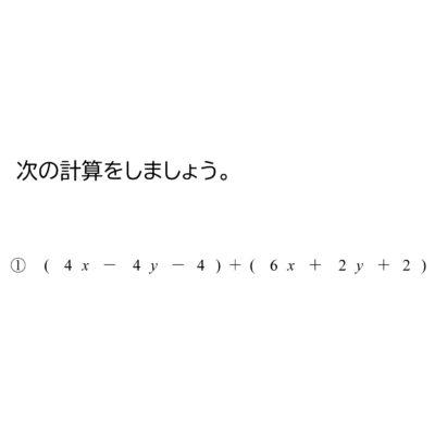 多項式の加法(足し算)