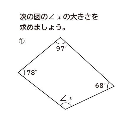 多角形の角を求める