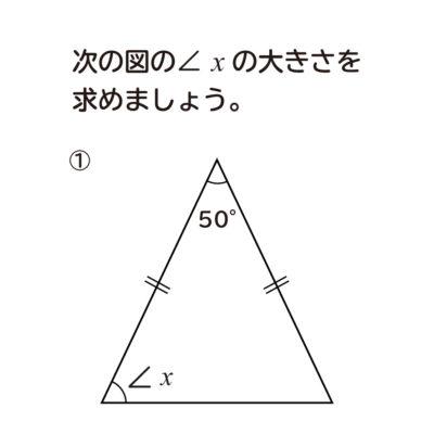 二等辺三角形の角を求める