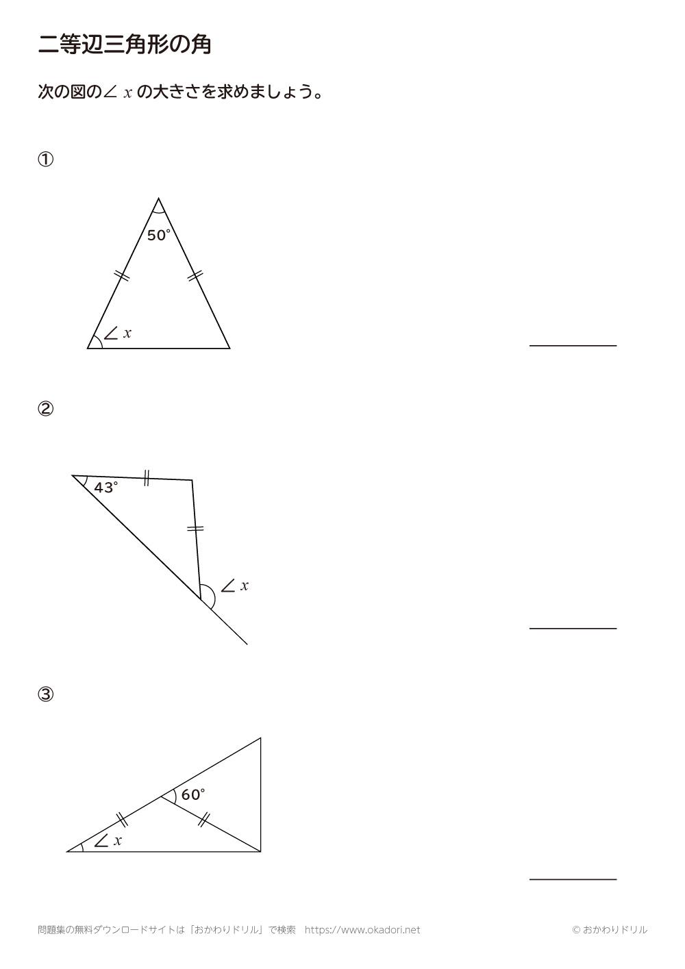 二等辺三角形の角を求める問題と答え1