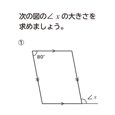 平行四辺形の角を求める