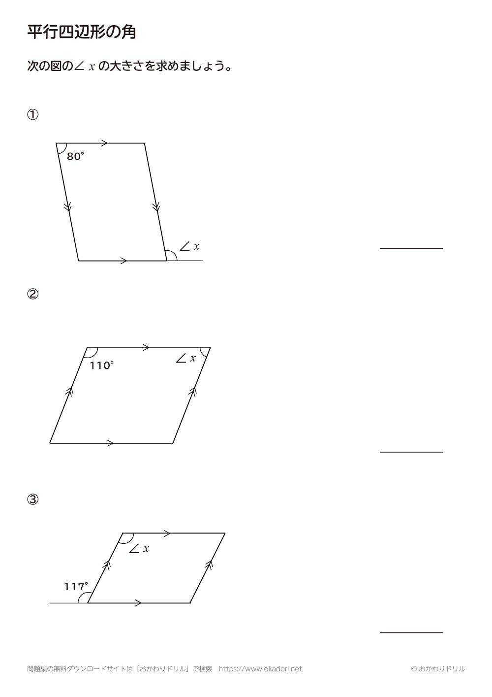 平行四辺形の角を求める問題と答え1