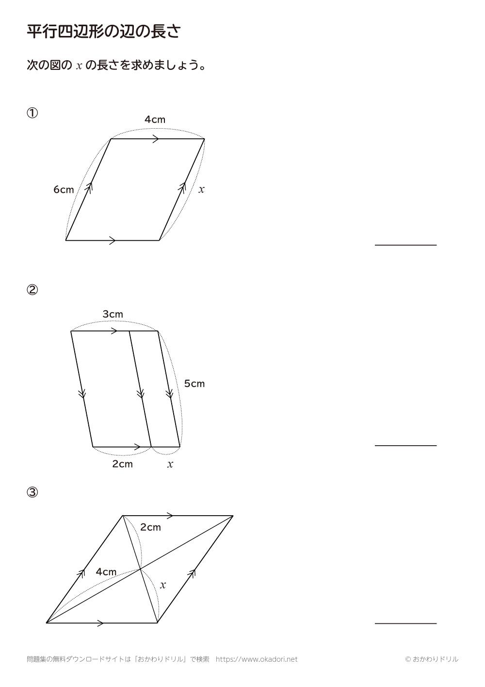 平行四辺形の辺の長さを求める問題と答え1