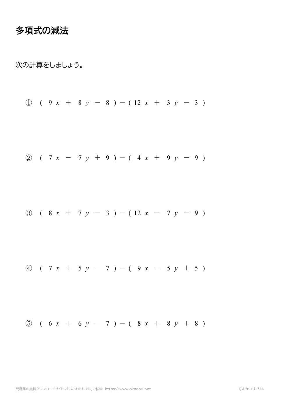 多項式の減法(引き算)の問題と答え1