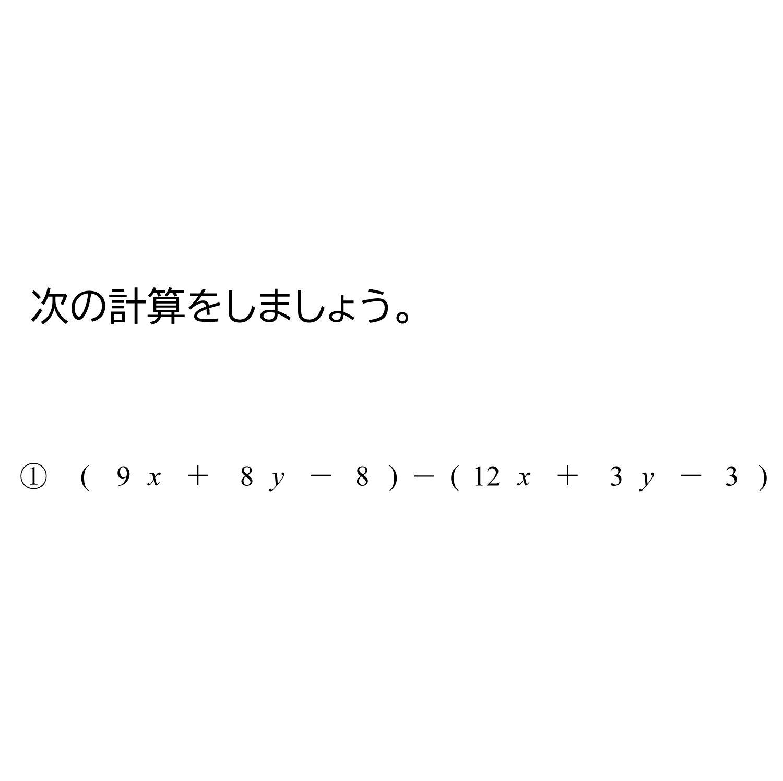 多項式の減法(引き算)