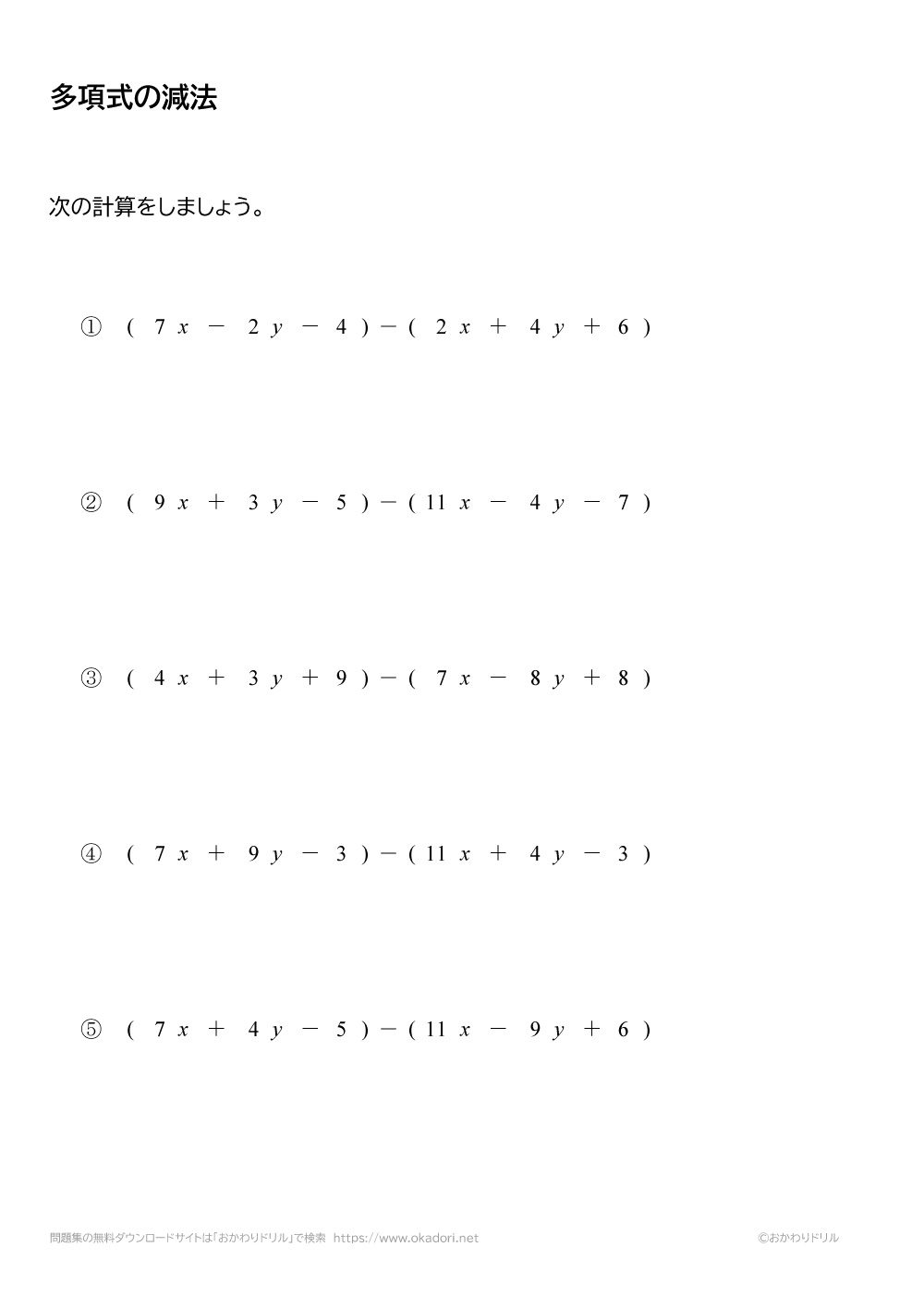 多項式の減法(引き算)の問題と答え3