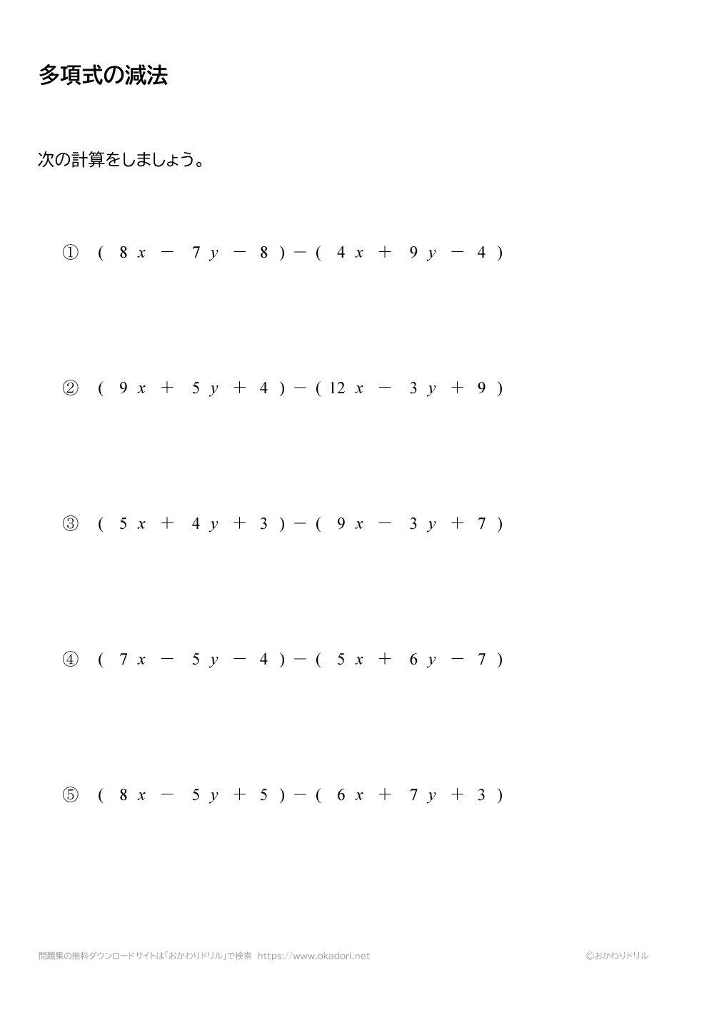 多項式の減法(引き算)の問題と答え4