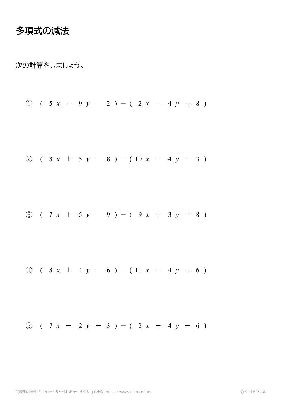 多項式の減法(引き算)の問題と答え5
