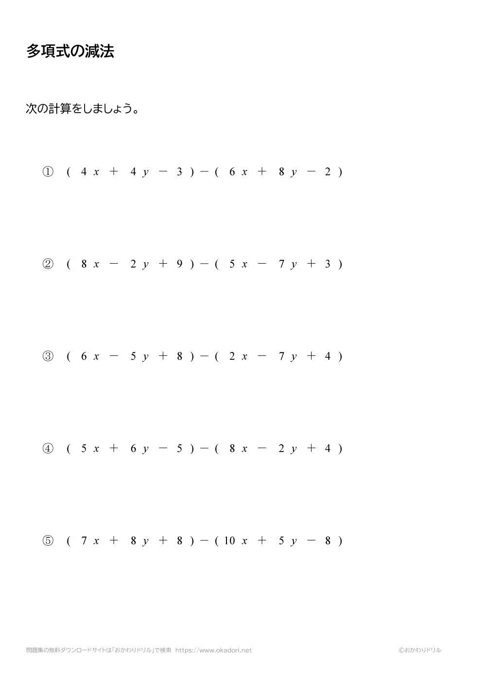 多項式の減法(引き算)の問題と答え6