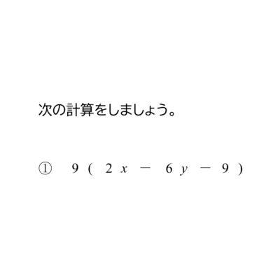 多項式と数の乗法(掛け算)