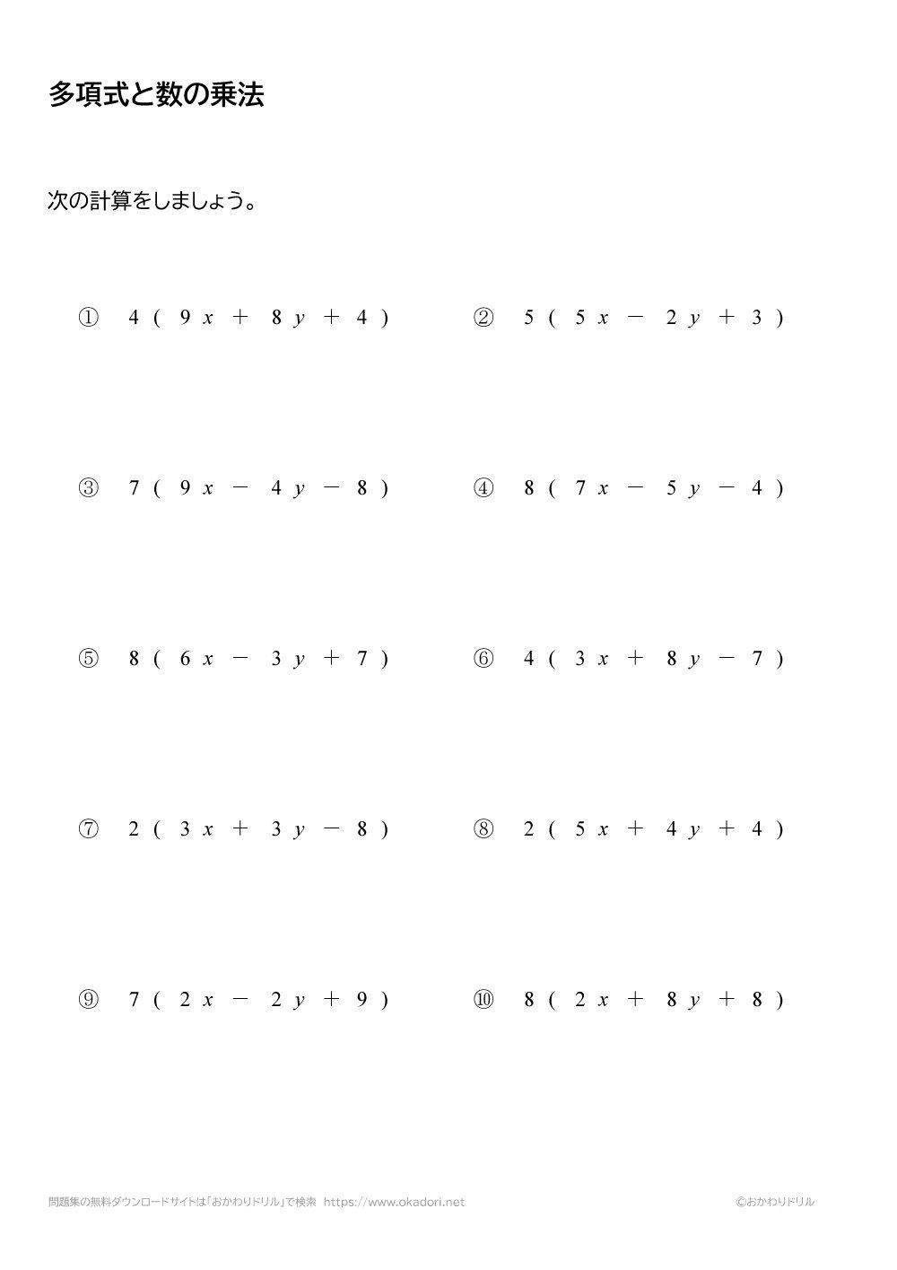 多項式と数の乗法(掛け算)の問題と答え2