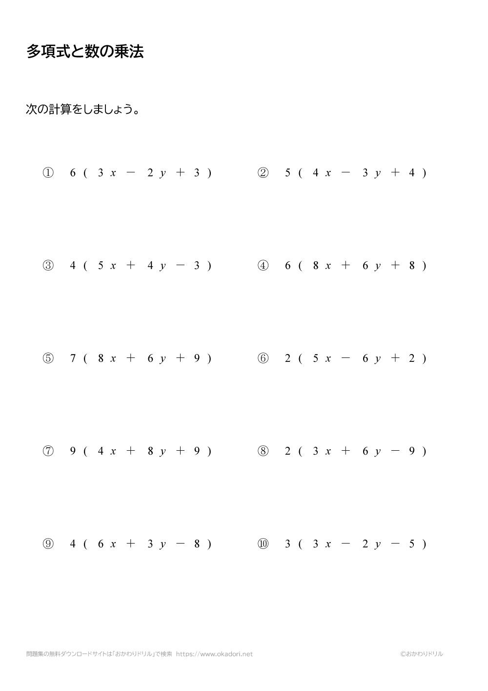 多項式と数の乗法(掛け算)の問題と答え4