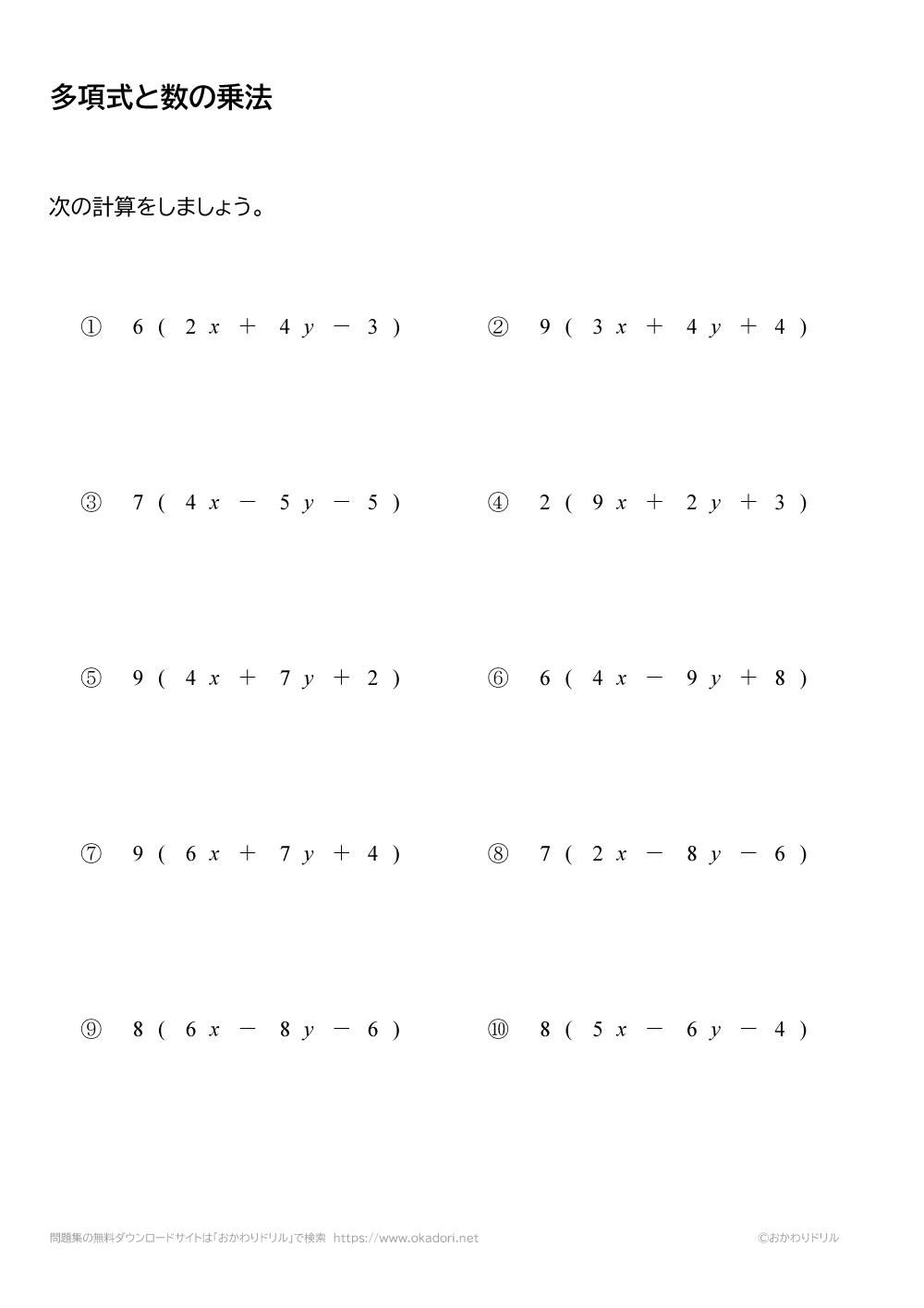 多項式と数の乗法(掛け算)の問題と答え6