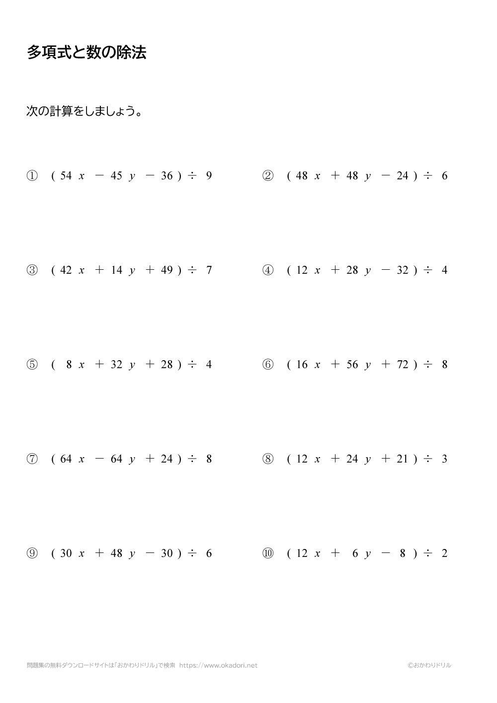 多項式と数の徐法(割り算)の問題と答え1