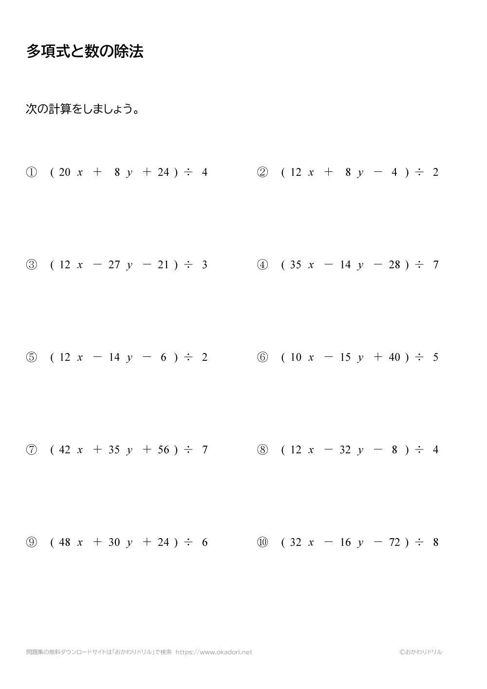 多項式と数の徐法(割り算)の問題と答え2