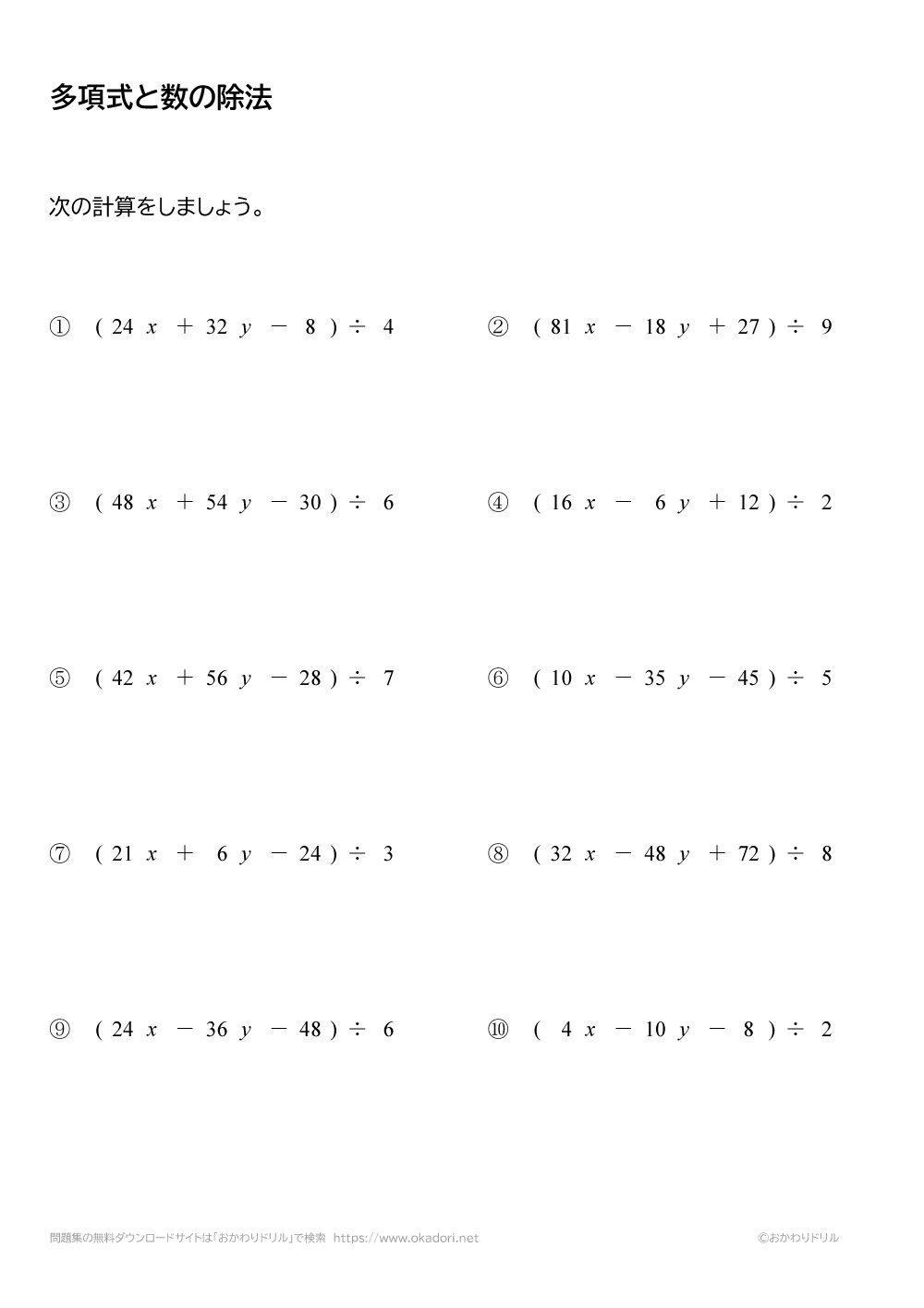 多項式と数の徐法(割り算)の問題と答え3
