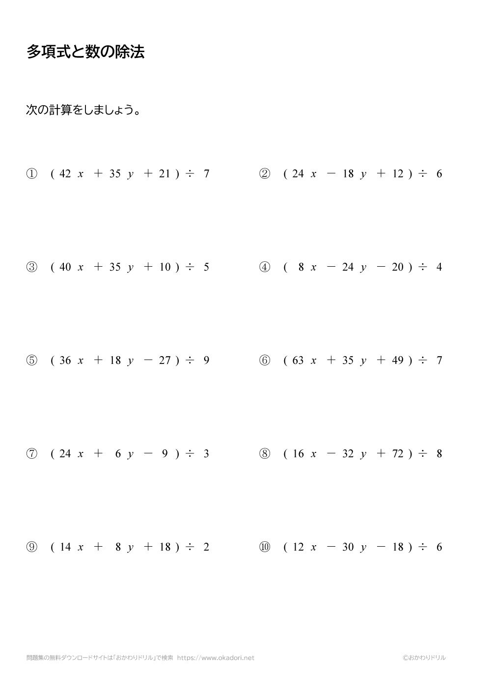 多項式と数の徐法(割り算)の問題と答え5