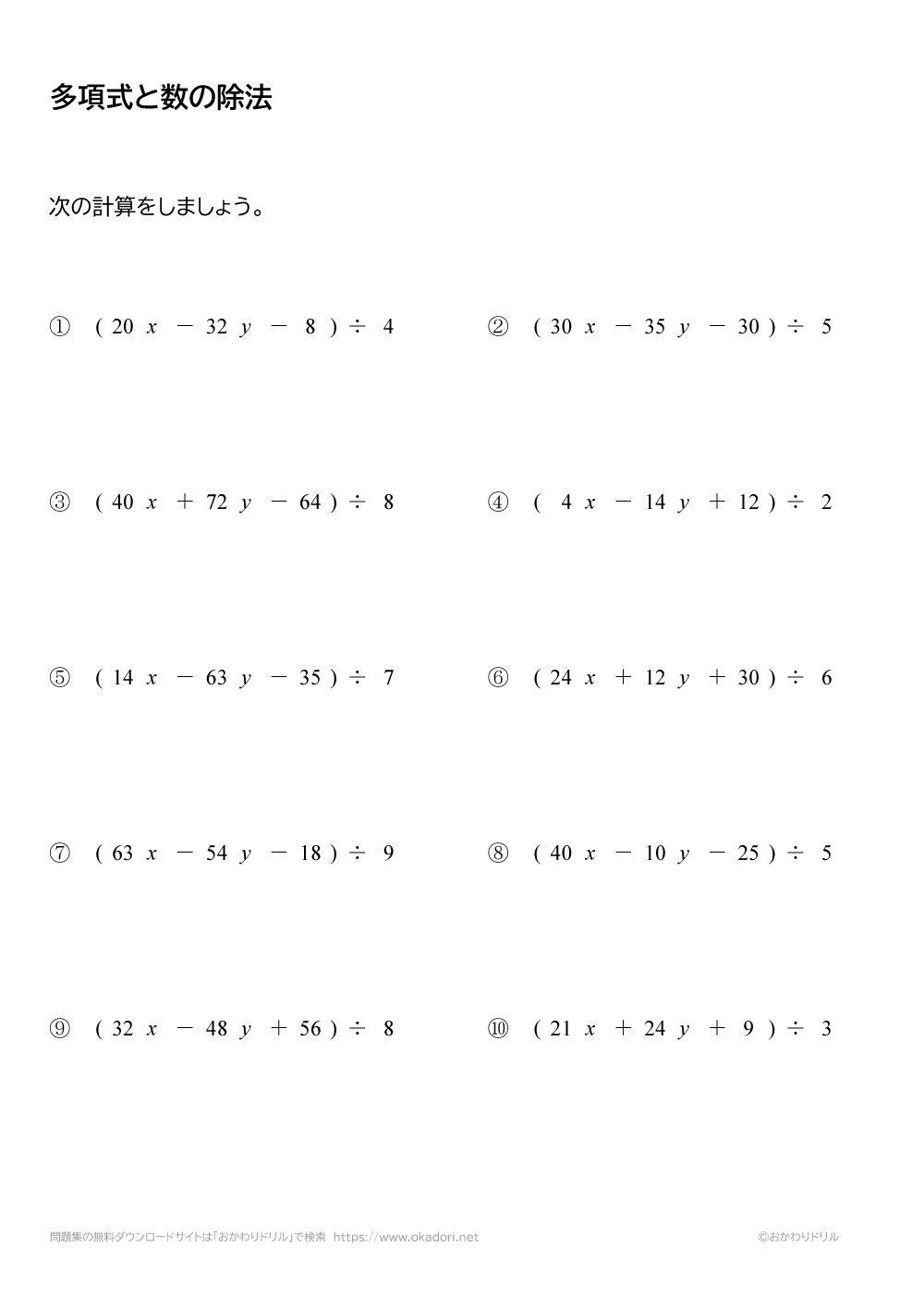 多項式と数の徐法(割り算)の問題と答え6