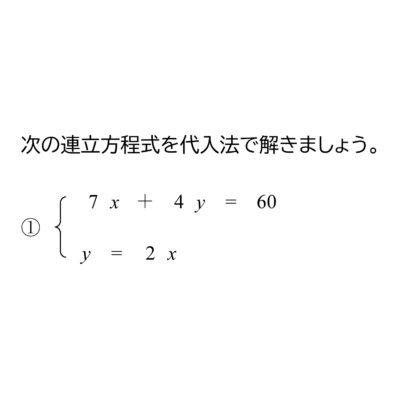 連立方程式を代入法で解く