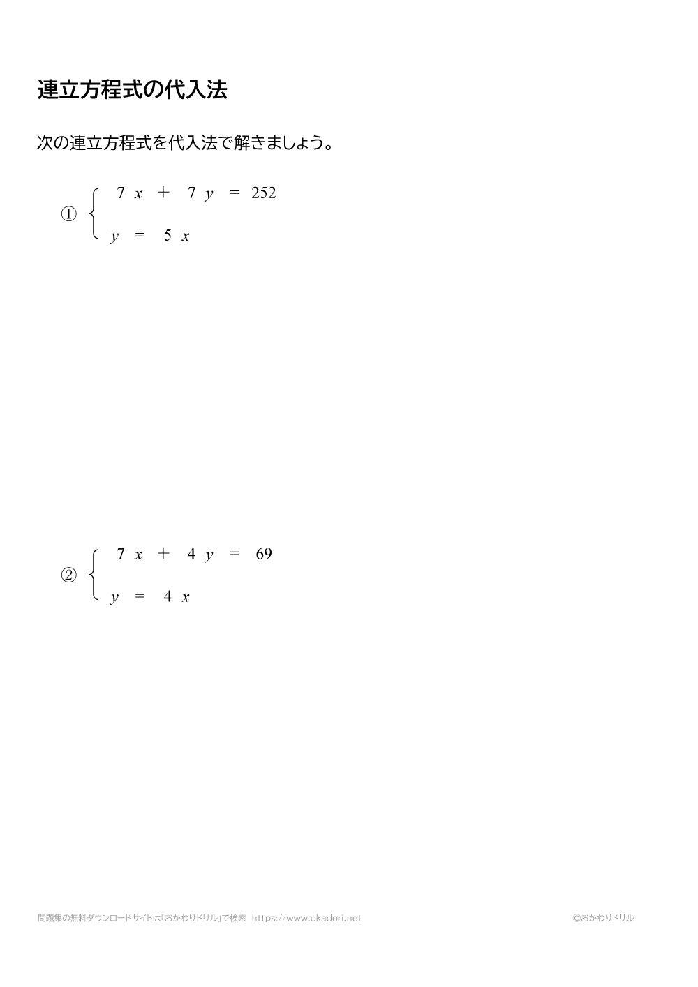 連立方程式を代入法で解く問題と答え2