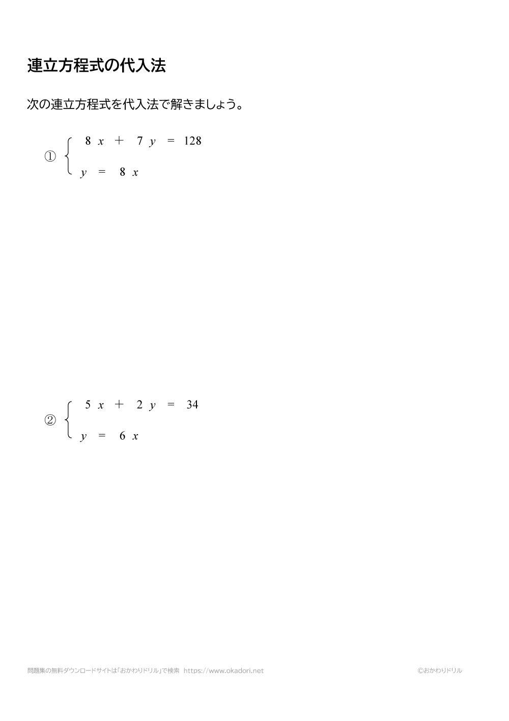 連立方程式を代入法で解く問題と答え6