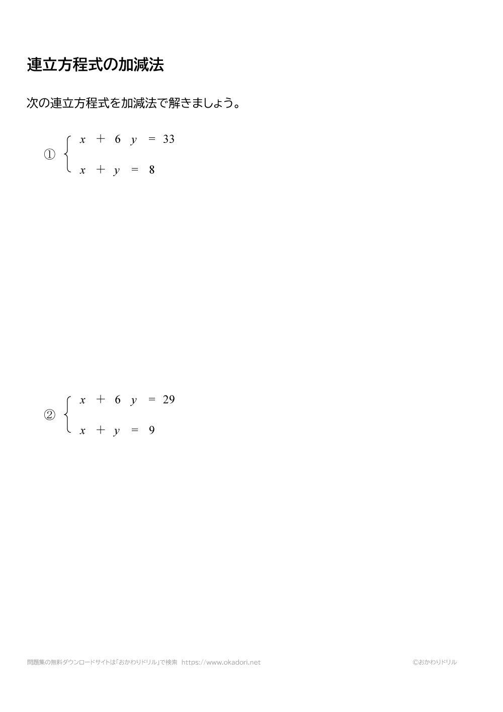 連立方程式を加減法で解くの問題と答え1