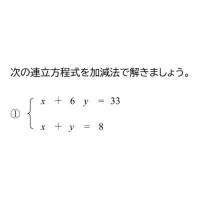 連立方程式を加減法で解く
