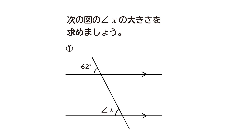 平行線の同位角、錯角を求める
